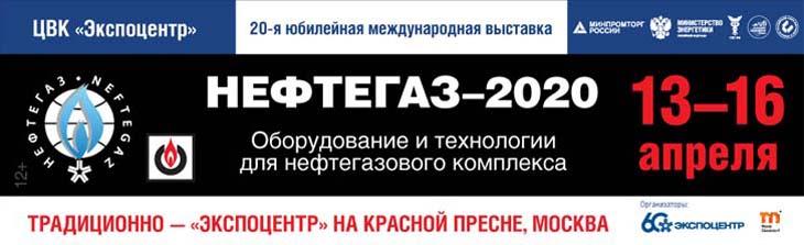 neftegaz-2020
